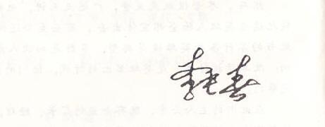 吴慎五音歌简谱